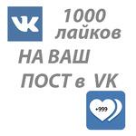 1000 Лайков на пост VK