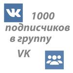 1000 подписчиков в группу VK